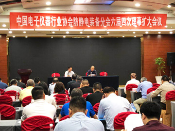 Four sessions of the sixth session of the Anti-static Equipment Branch of China Electronic Instrument Industry Association
